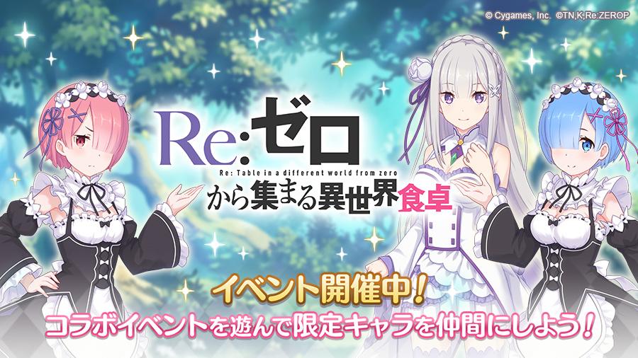 ストーリーイベント「Re:ゼロから集まる異世界食卓」開催中!【2019/05/31(金) 19:30 追記】