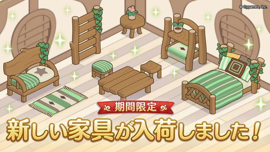 ギルドハウスに新しい家具を追加!