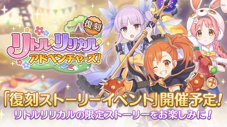 復刻ストーリーイベント「リトル・リリカル・アドベンチャーズ!」開催決定!