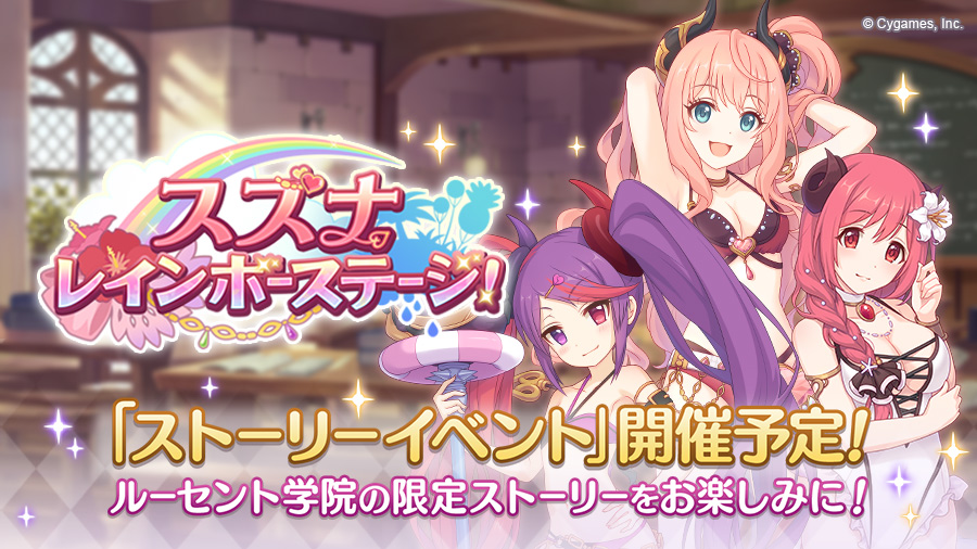 ストーリーイベント「スズナレインボーステージ!」開催決定!【2019/06/24(月) 15:20 追記】