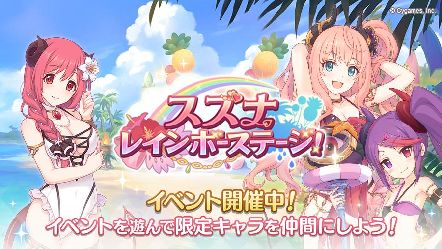 ストーリーイベント「スズナレインボーステージ!」開催中!【2019/07/01(月) 18:30 追記】