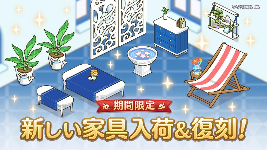 ギルドハウスに新しい家具を追加&期間限定で家具を復刻!
