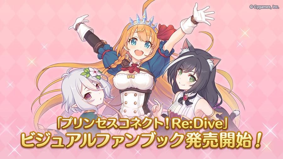 「プリンセスコネクト!Re:Dive ビジュアルファンブック」発売のお知らせ