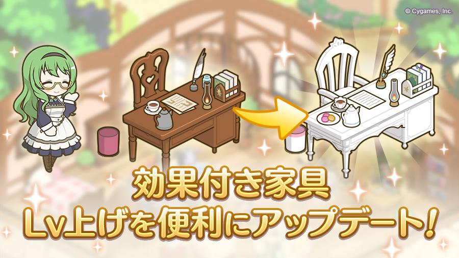 効果付き家具におけるLvアップ機能のアップデートについて【2019/08/14(水) 20:07 追記】