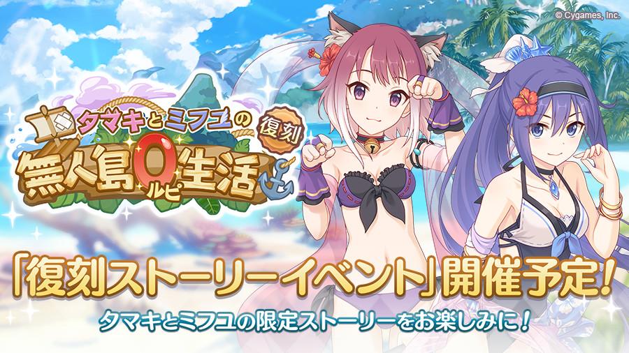 復刻ストーリーイベント「タマキとミフユの無人島0ルピ生活」開催決定!