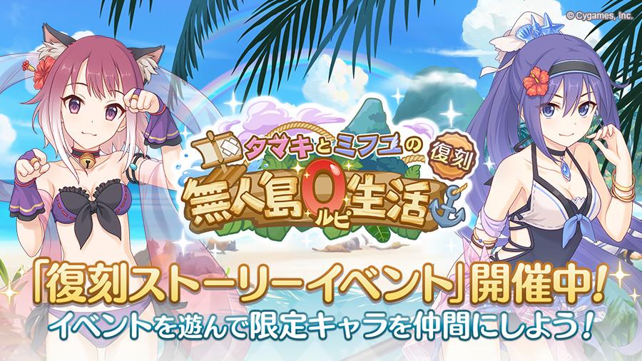 復刻ストーリーイベント「タマキとミフユの無人島0ルピ生活」開催中!