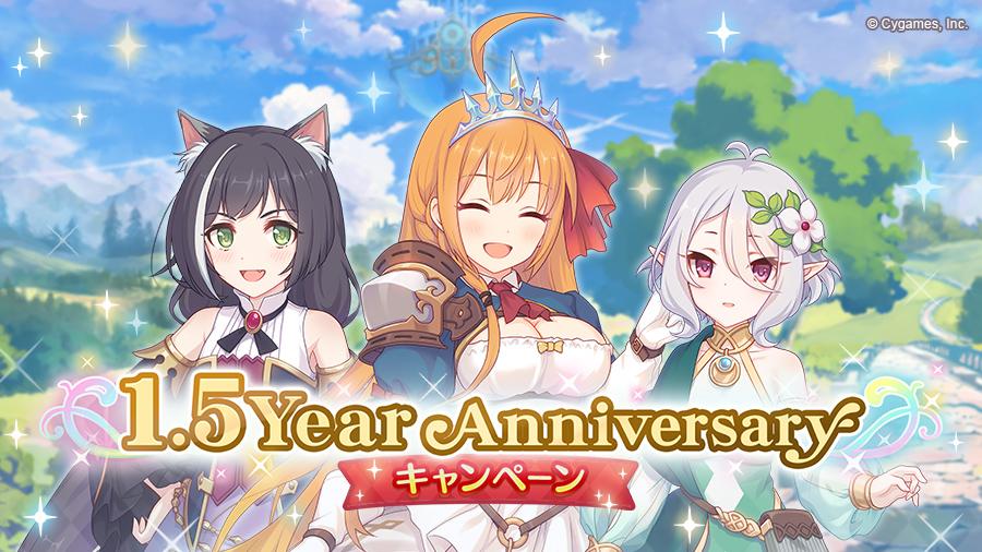 1.5Year Anniversaryキャンペーン開催!!
