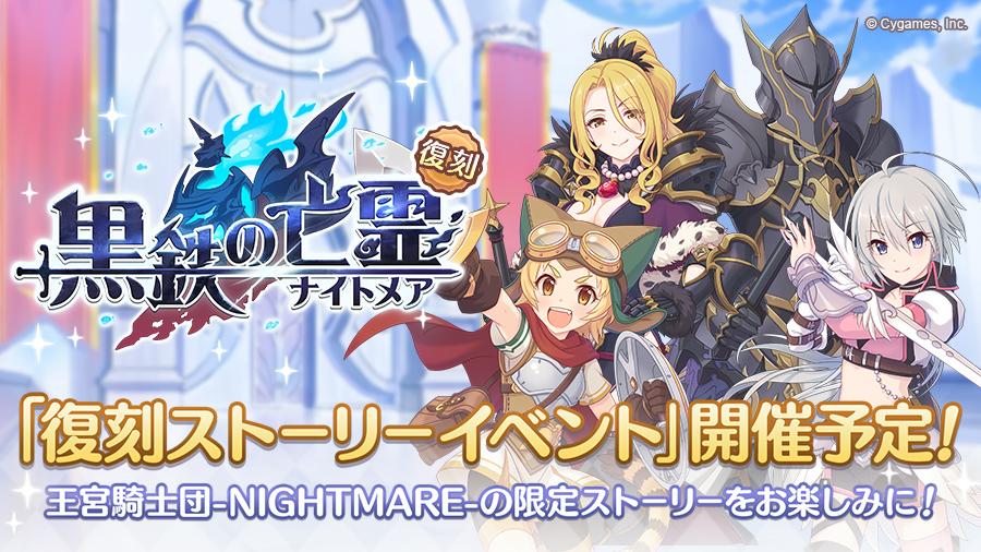 復刻ストーリーイベント「黒鉄の亡霊(ナイトメア)」開催決定!