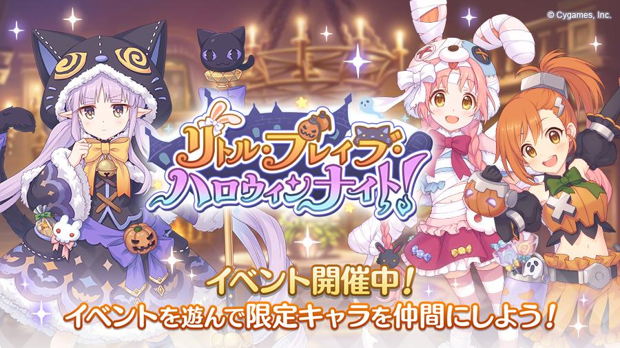 ストーリーイベント「リトル・ブレイブ・ハロウィンナイト!」開催中!【2019/10/02(水) 19:43 追記】