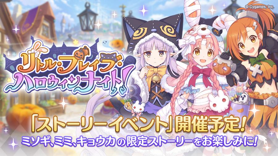 ストーリーイベント「リトル・ブレイブ・ハロウィンナイト!」開催決定!