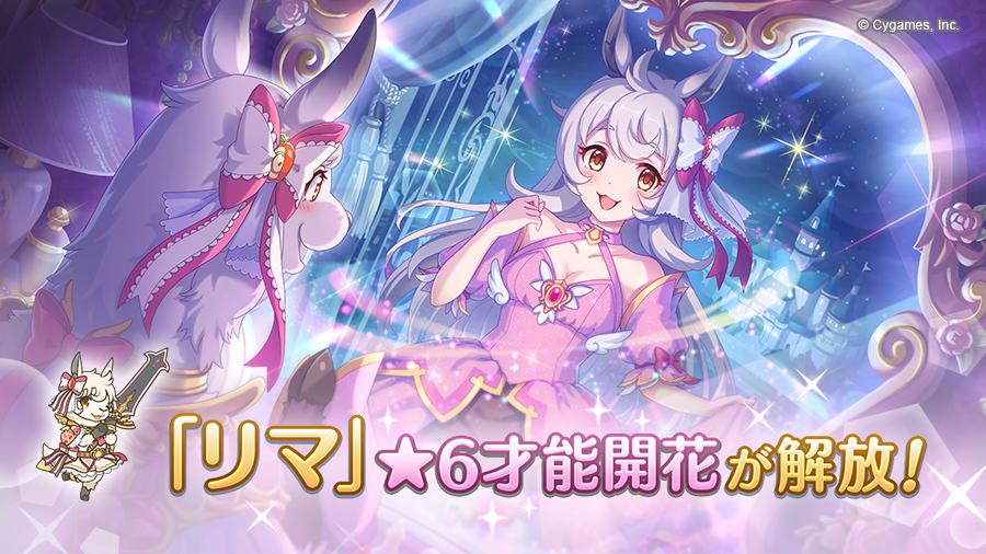 「リマ」の★6才能開花が登場!