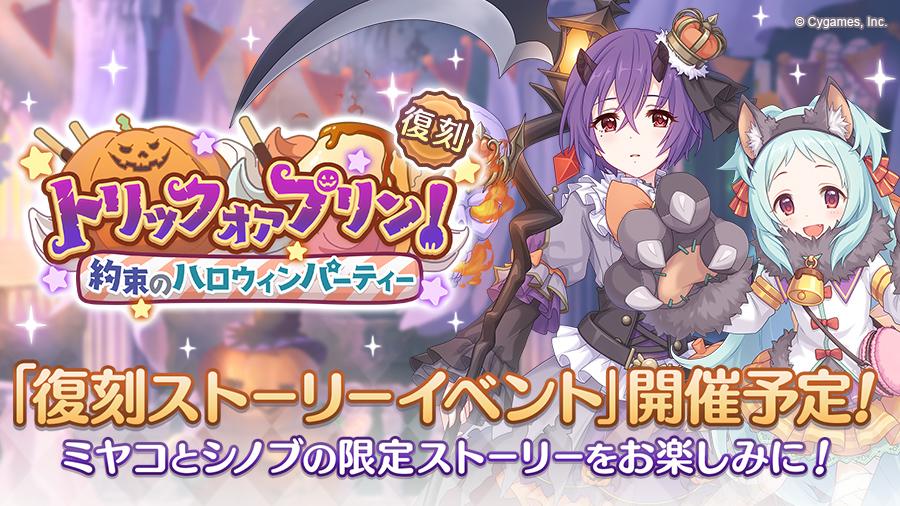 復刻ストーリーイベント「トリックオアプリン!約束のハロウィンパーティー」開催決定!