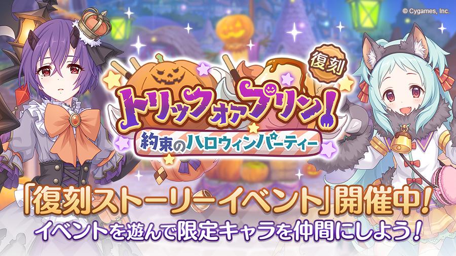 復刻ストーリーイベント「トリックオアプリン!約束のハロウィンパーティー」開催中!