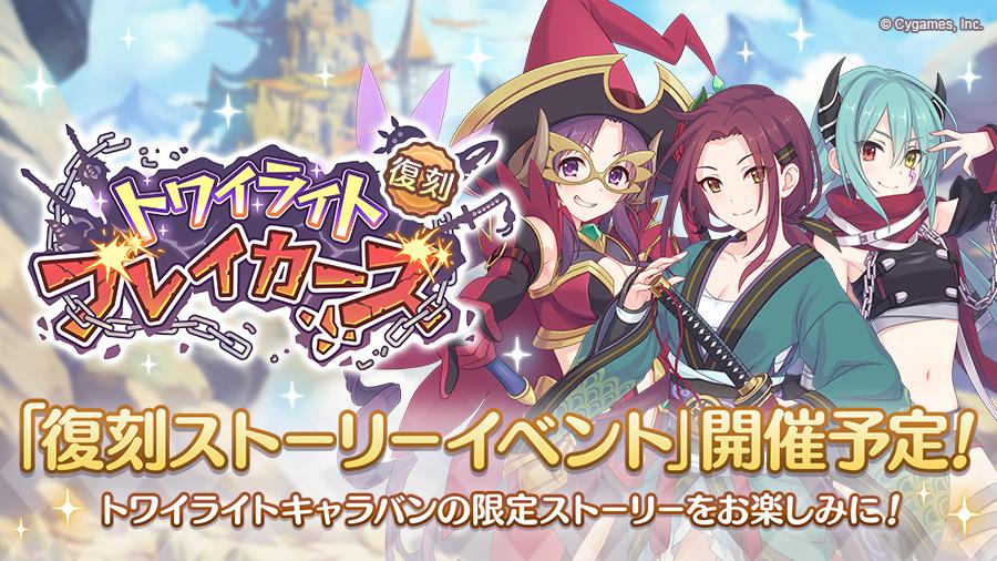 復刻ストーリーイベント「トワイライトブレイカーズ」開催決定!