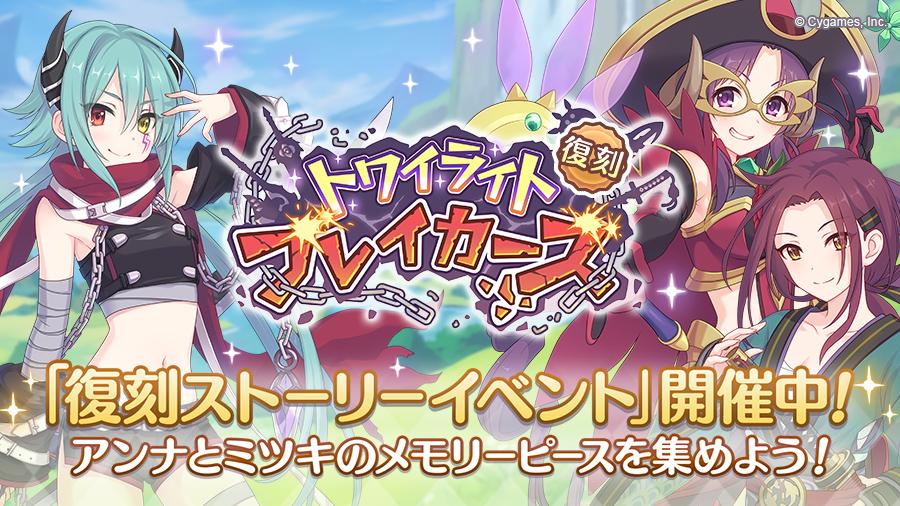 復刻ストーリーイベント「トワイライトブレイカーズ」開催中!【2019/11/15(金) 15:18 追記】