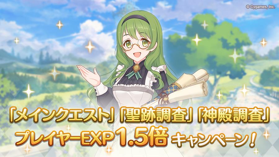 プレイヤーEXP獲得量1.5倍キャンペーン!