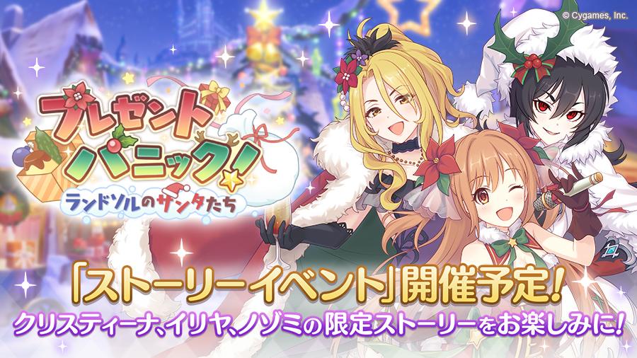 ストーリーイベント「プレゼントパニック! ランドソルのサンタたち」開催決定!