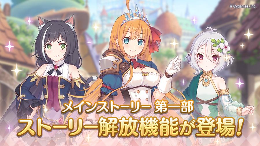 新機能「ストーリー解放機能」登場!