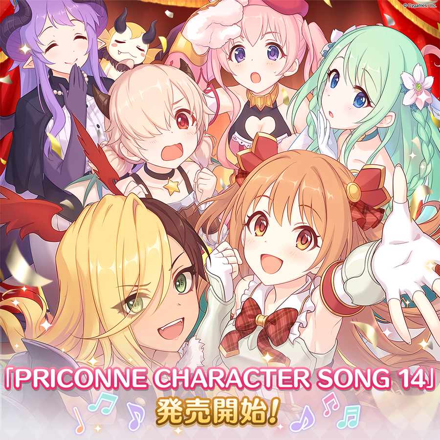 PRICONNE CHARACTER SONG 14発売のお知らせ