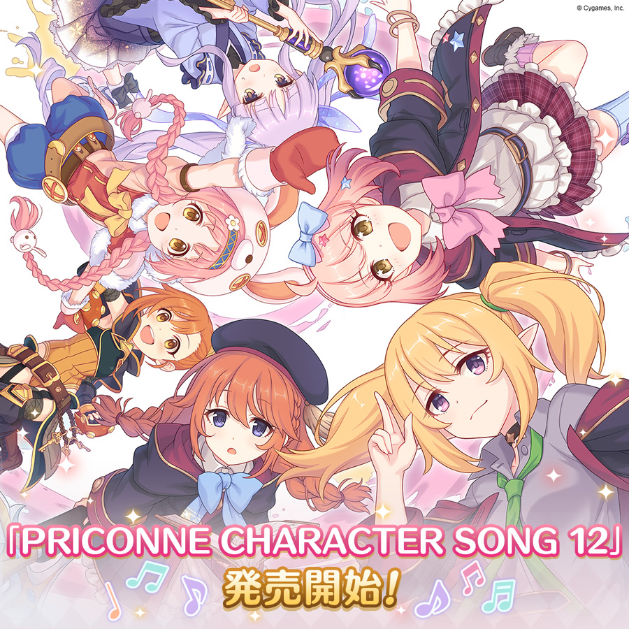 PRICONNE CHARACTER SONG 12発売のお知らせ