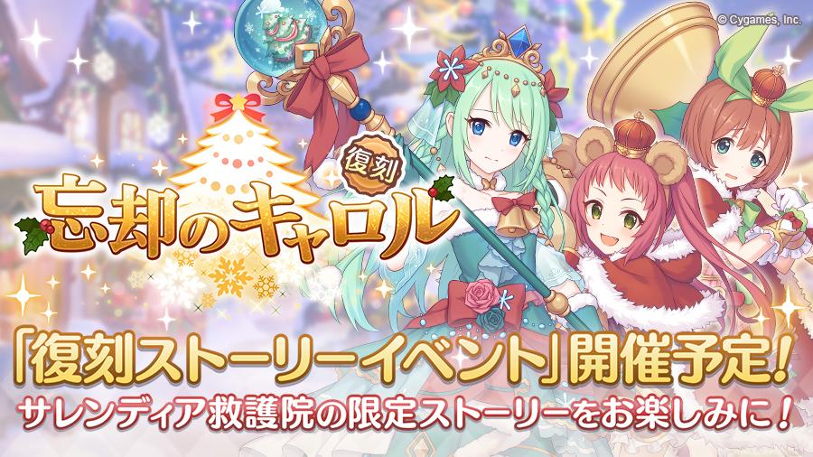 復刻ストーリーイベント「忘却のキャロル」開催決定!