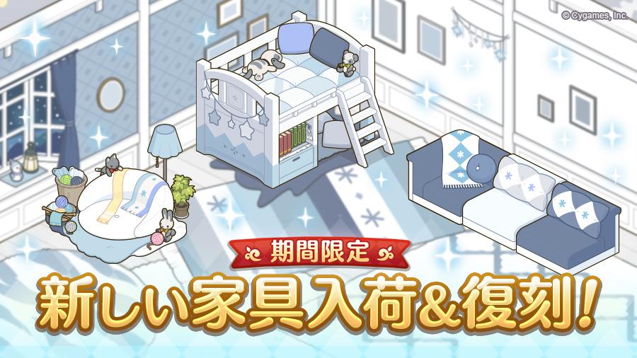 ギルドハウスに新しい家具を追加&期間限定で家具を復刻!【2020/12/16(水) 14:35 追記】
