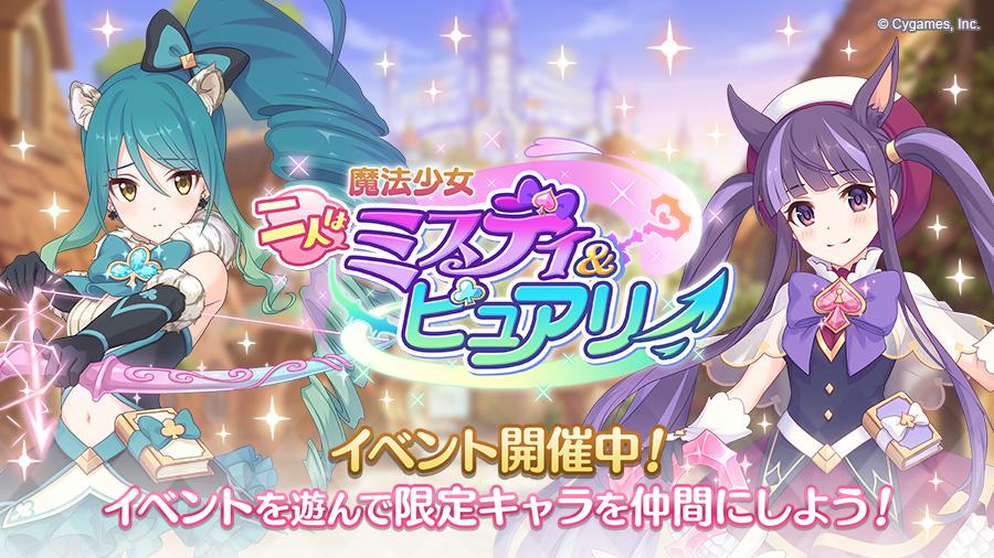 ストーリーイベント「魔法少女 二人はミスティ&ピュアリー」開催中!