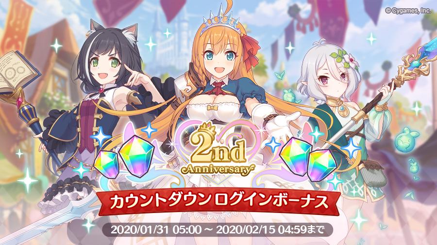 「2nd Anniversary カウントダウンログインボーナス」開催!!