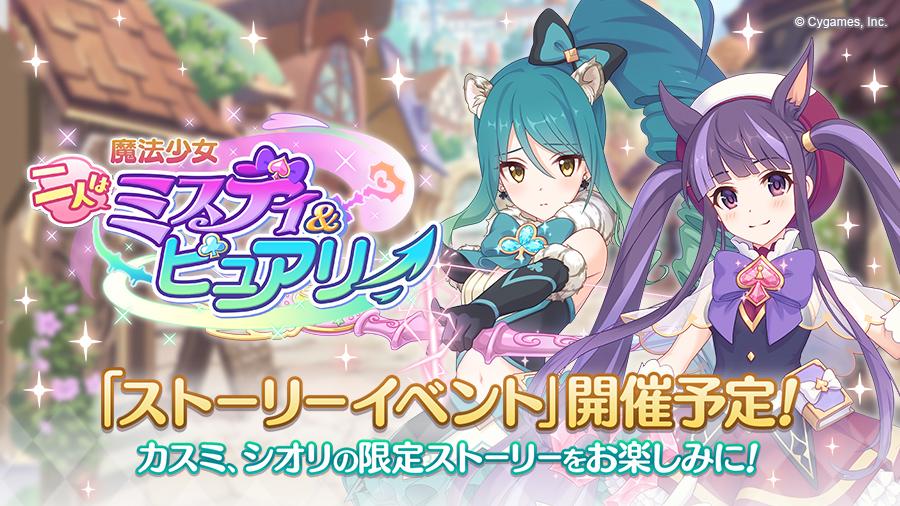 ストーリーイベント「魔法少女 二人はミスティ&ピュアリー」開催決定!