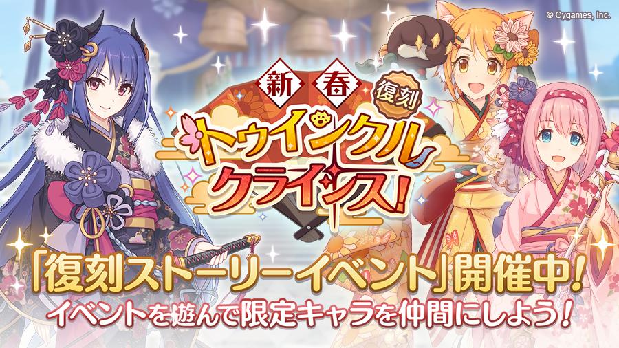 復刻ストーリーイベント「新春トゥインクルクライシス!」開催中!