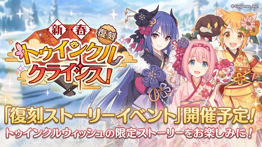復刻ストーリーイベント「新春トゥインクルクライシス!」開催決定!