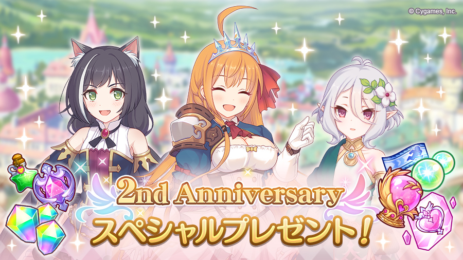 2周年記念スペシャルプレゼントのお知らせ