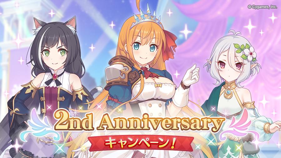 「2nd Anniversaryキャンペーン」 開催!!【2020/02/18(火) 15:15 追記】