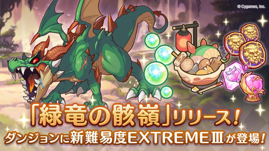 ダンジョン「緑竜の骸嶺(EXTREME III)」新エリア追加!