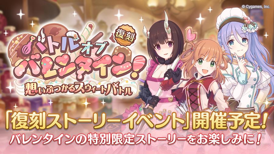 復刻ストーリーイベント「バトルオブバレンタイン! 想いぶつかるスウィートバトル」開催決定!