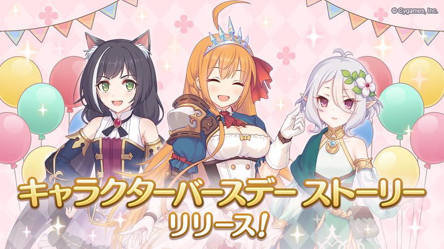 「キャラクターバースデー ストーリー」追加!