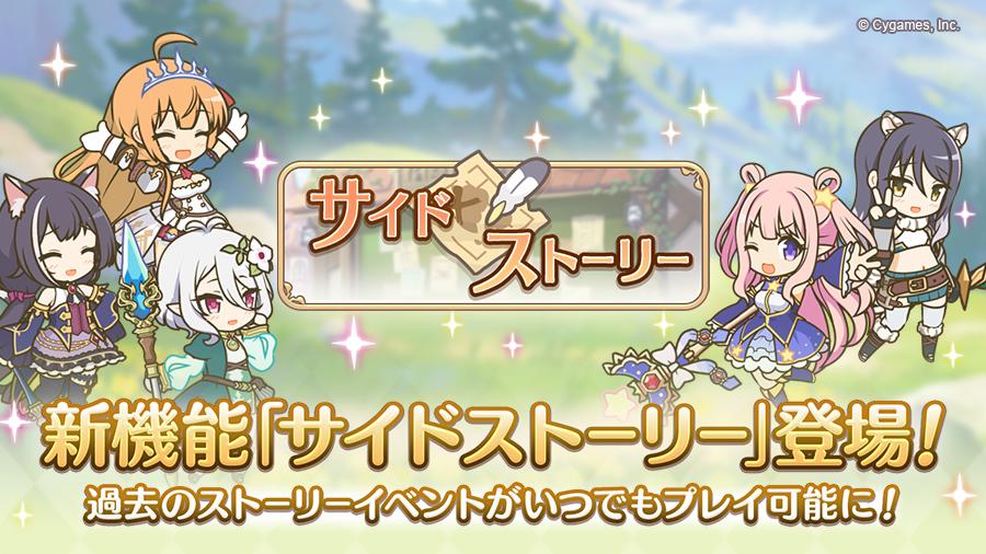 新機能「サイドストーリー」追加!