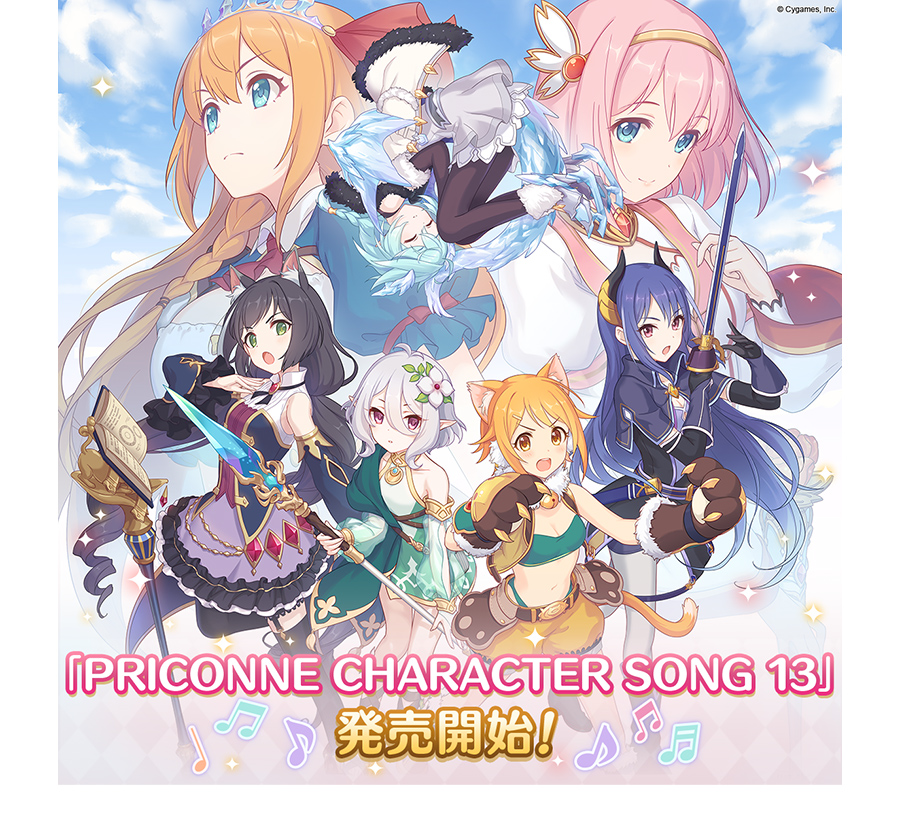 PRICONNE CHARACTER SONG 13発売のお知らせ