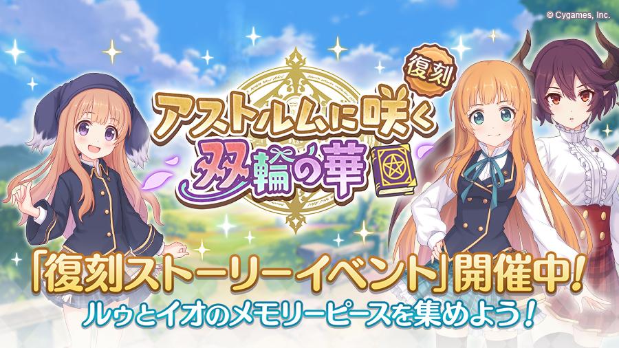 復刻ストーリーイベント「アストルムに咲く双輪の華」開催中!【2020/04/17(金) 14:25 追記】