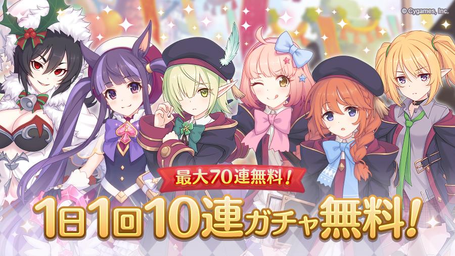 「1日1回10連ガチャ無料キャンペーン」開催!!