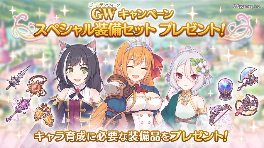 育成応援!GWキャンペーンスペシャル装備セット プレゼント!