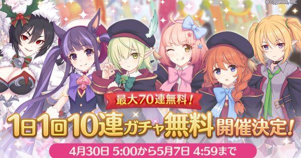 hp_announce_gacha_10_pre