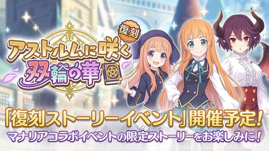 復刻ストーリーイベント「アストルムに咲く双輪の華」開催決定!