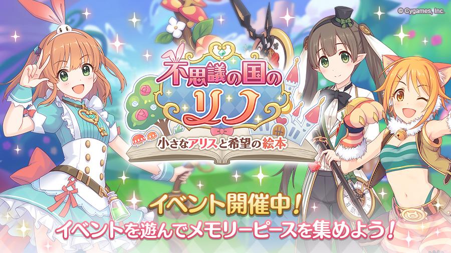 ストーリーイベント「不思議の国のリノ 小さなアリスと希望の絵本」開催中!【2020/05/31(日) 16:20 追記】