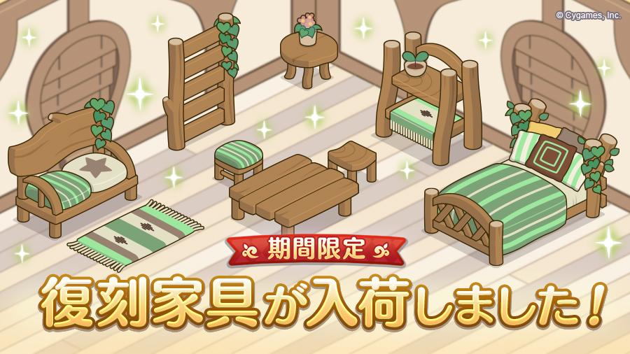 ギルドハウスに期間限定で家具を復刻!