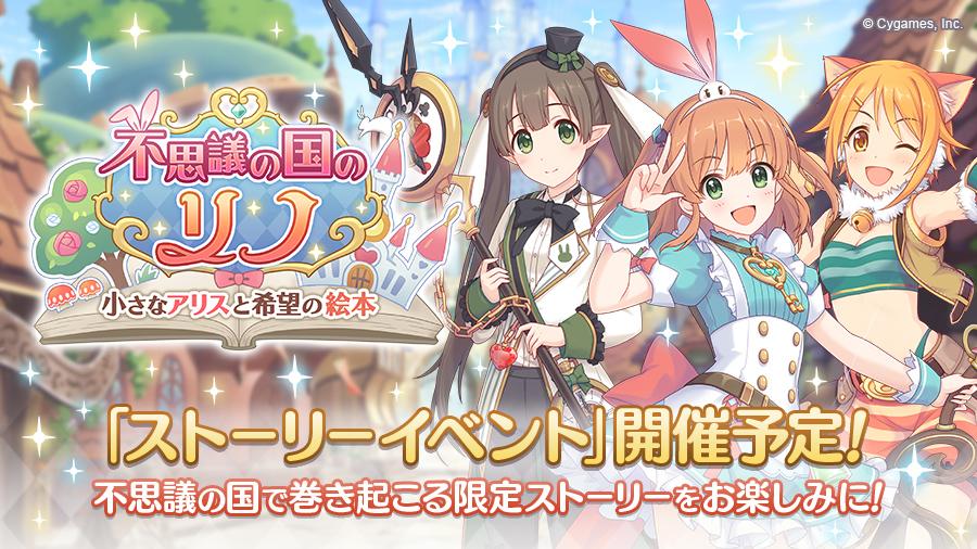 ストーリーイベント「不思議の国のリノ 小さなアリスと希望の絵本」開催決定!