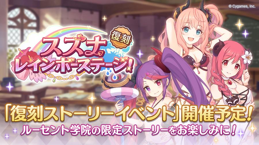 復刻ストーリーイベント「スズナレインボーステージ!」開催決定!【2020/06/12(金) 21:10 追記】