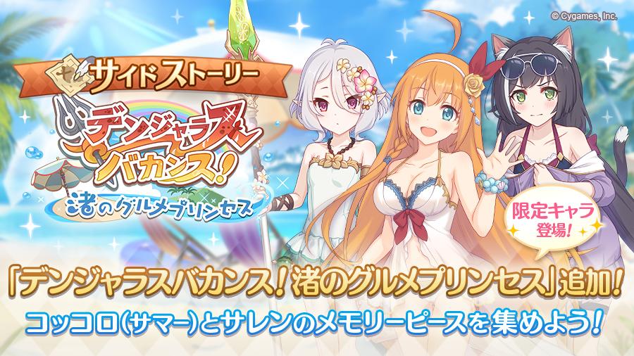 サイドストーリーにストーリーイベント「デンジャラスバカンス!渚のグルメプリンセス」を追加!【09/19(土) 14:58 追記】