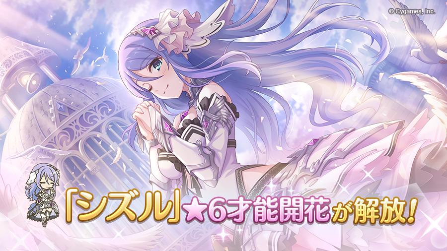 「シズル」の★6才能開花が登場!
