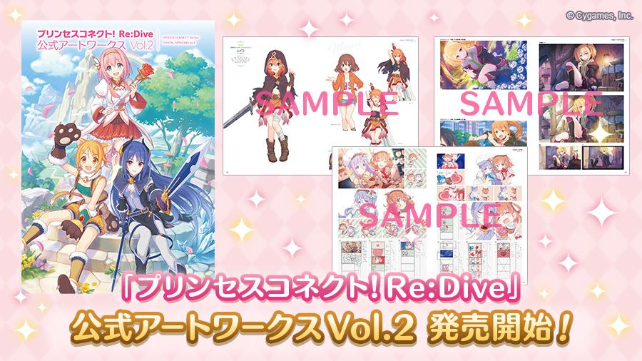 プリンセスコネクト!Re:Dive 公式アートワークスVol.2発売のお知らせ